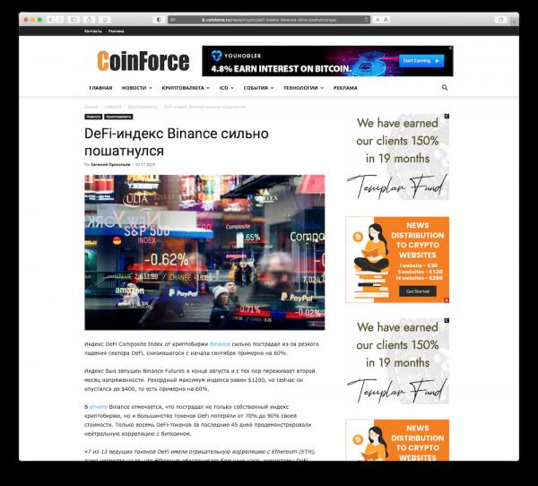 coinforce.ru